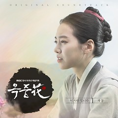 The Flower In Prison OST Part.2