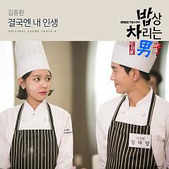 Man In The Kitchen OST Part.4