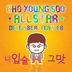 The Taste Of Your Lips (Cho Young Soo All Star)