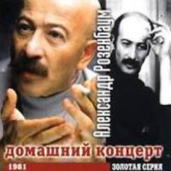 Домашний Концерт (CD1)