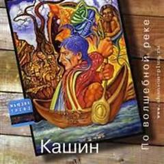 По волшебной реке (CD2) - Павел Кашин