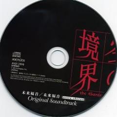 Kara no Kyoukai Mirai Fukuin Original Soundtrack CD2