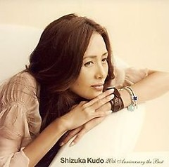 Shizuka Kudo 20th Anniversary the Best (CD1)