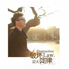 破坏定律 / Phá Vỡ Định Luật - Hạ Thiên