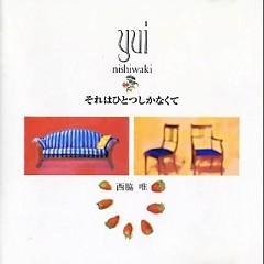 それはひとつしかなくて (Sore wa Hitotsu Shikanakute)  - Nishiwaki Yui