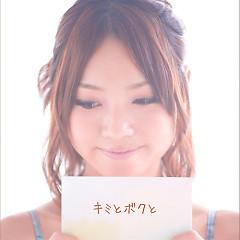 キミとボクと (Kimi to Boku to)