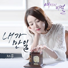 Women's Secret OST Part.4