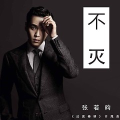 不灭 / Bất Diệt (Pháp Y Tần Minh OST) - Trương Nhược Quân