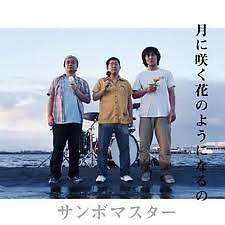 Tsuki ni Saku Hana no Yō ni Naru no