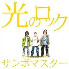 Hikari no Rock  - Sambomaster