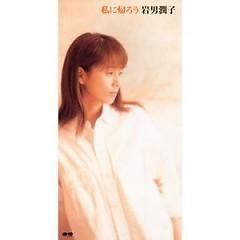 Watashi ni Kaerou - Junko Iwao
