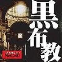 Kurofukyo - NoGoD