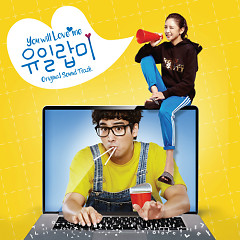 You Will Love Me OST Part.1 - Kim Min Seung