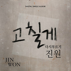 To Fix - Calling Back - Jin Won