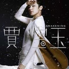 Awakening (Mandarin) - Hà Vận Thi