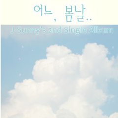 Eoneu, Bomnar (어느, 봄날) - J-Sunny