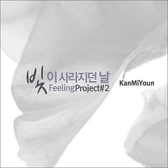 Feeling Project #2 - Kan Mi-Youn