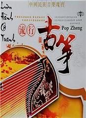 Lưu Hành Cổ Trang (Pop Zheng) Vol.2