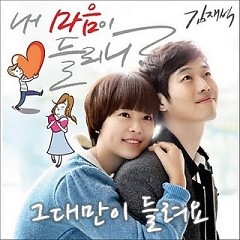 Can You Hear My Heart OST Part 2