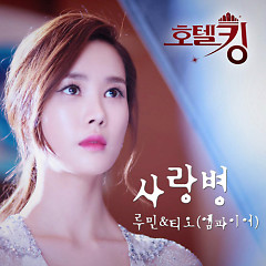 Hotel King OST Part.6 - T.O (M.Pire)