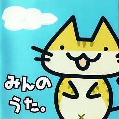 みんのうた。(Min no Uta.)