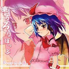 東方ろりぽっぷ (Touhou Lollipop) - Drop no Koya.