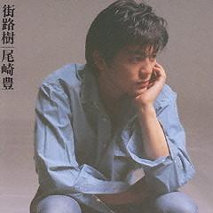 Gairoju - Yutaka Ozaki