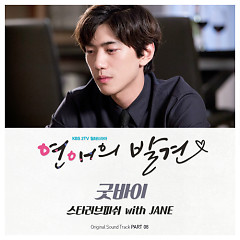 Discovery Of Romance OST Part.8 -                                  Star Love Fish,                                 Jane