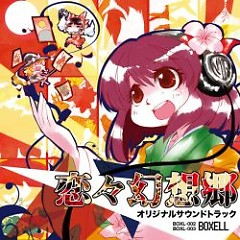 Koikoi Gensokyo Original Soundtrack (CD3)