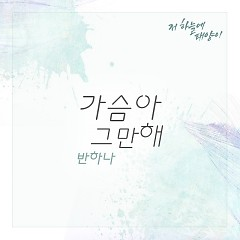 That Sun In The Sky OST Part.11