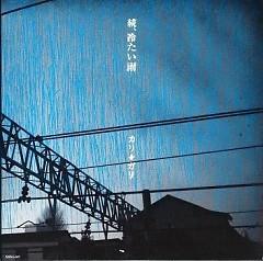 Zoku, Tsumetai Ame - Cali Gari