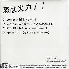 恋は火力!! (Koi ha Karyoku!!) - Aria Rhythm