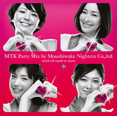 Moteki Teki Ongaku no Susume MTK PARTY MIX Ban