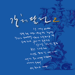 You Are My Ocean - Kang Huh Dalrim