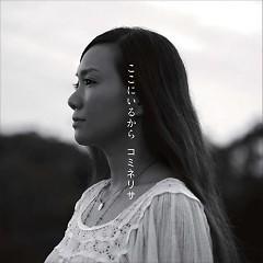 ここにいるから (Koko ni Iru Kara) - Lisa Komine
