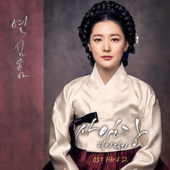 Saimdang, Memoir Of Color OST Part.2