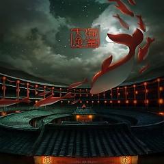大鱼海棠 音乐原声 / Đại Ngư Hải Đường OST