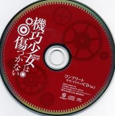 Machine-Doll wa Kizutsukanai Bonus CD 3 - Complete Soundtrack CD Vol.2