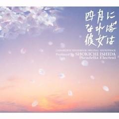 四月になれば彼女は (Shigatsu Ninareba Kanojo ha)