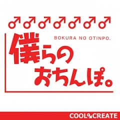 Bokura no Otinpo