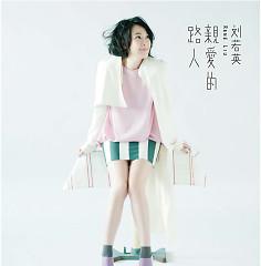 亲爱的路人 / Qin Ai De Lu Ren / Người Qua Đường Thân Ái - Lưu Nhược Anh