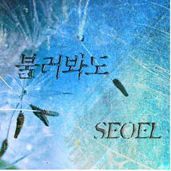 Also Sing - Seo El