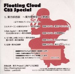 Floating Cloud C83 Special - Floating Cloud