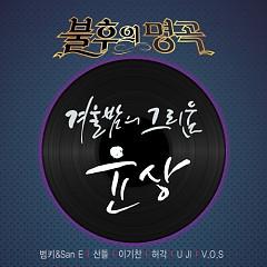 Immortal Song 2 (Yoon Sang Special)