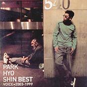 Park Hyo Shin Best Voice=2003-1999
