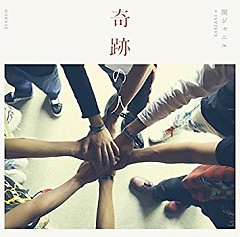 Kiseki no Hito - Kanjani8