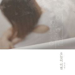 Today Is Farewell (Single) - Koo Jin Young