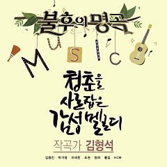 Immortal Song (Singing The Legend – Composer Kim Hyung Suk)
