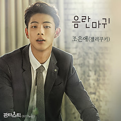 Fantastic OST Part.11 - Jo Eun Ae (Jelly Cookie)