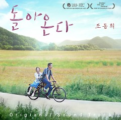 The Returns OST - Jo Dong Hee